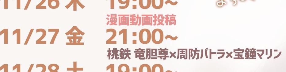 【朗報】宝鐘マリンさん、桃鉄オフコラボ!にじとも絡んでくれて嬉しい